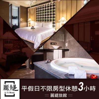 (台中)麗緹旅館-2人(不限房型)休憩券
