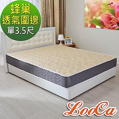 LooCa 單大3.5尺-蜂巢透氣圍邊獨立筒床墊