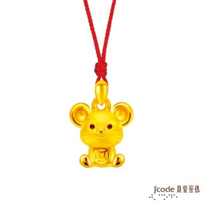 J code真愛密碼 財富鼠於你黃金墜子-立體硬金款 送項鍊