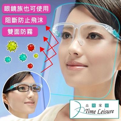 Time Leisure 鏡架式透明防護隔離面罩/防霧防疫防飛沫防塵10入