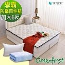 (學霸組)加大6尺-法國防蹣防蚊+頂級天絲-超厚8cm兩用日式床墊