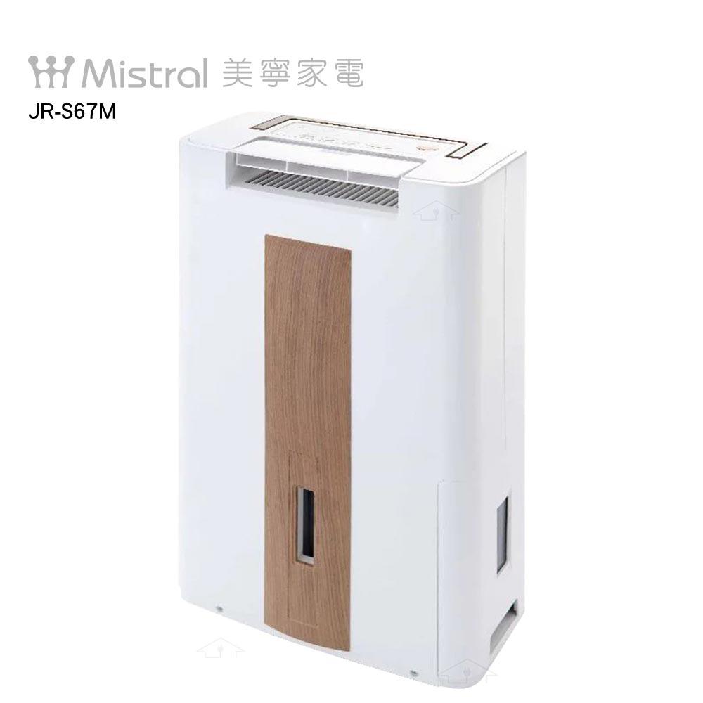Mistral美寧 12(L) 1級變頻智能清淨除濕機 JR-S67M @ Y!購物