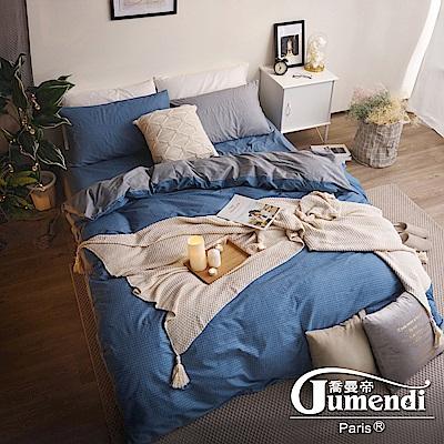 Jumendi喬曼帝 200織精梳純棉-被套6x7尺(旋轉舞格子)