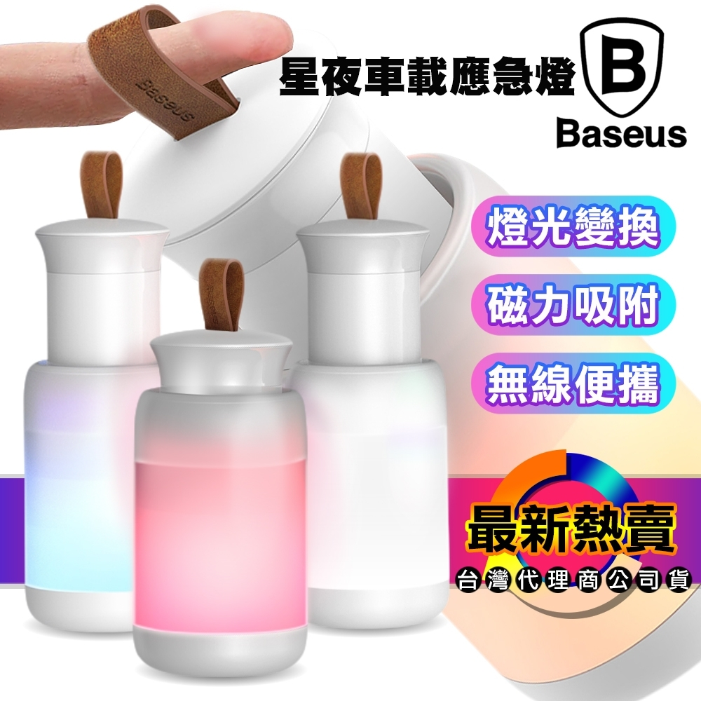 Baseus 倍思 星夜磁吸式多色多功能應急燈/床頭櫃燈/露營燈 /小夜燈