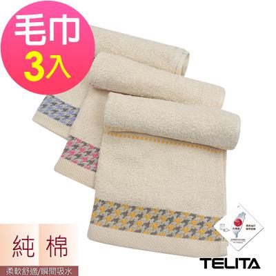 (3條組)MIT純棉嚴選千鳥紋無染易擰乾毛巾TELITA