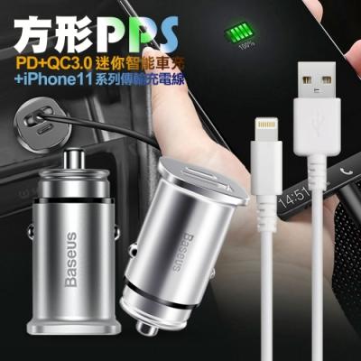 Baseus倍思 方形PPS迷你智能車充+iPhone/ipad系列傳輸充電線-銀白組