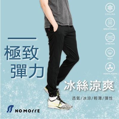 NoMorre 極致彈力冰絲涼爽束口褲-黑色