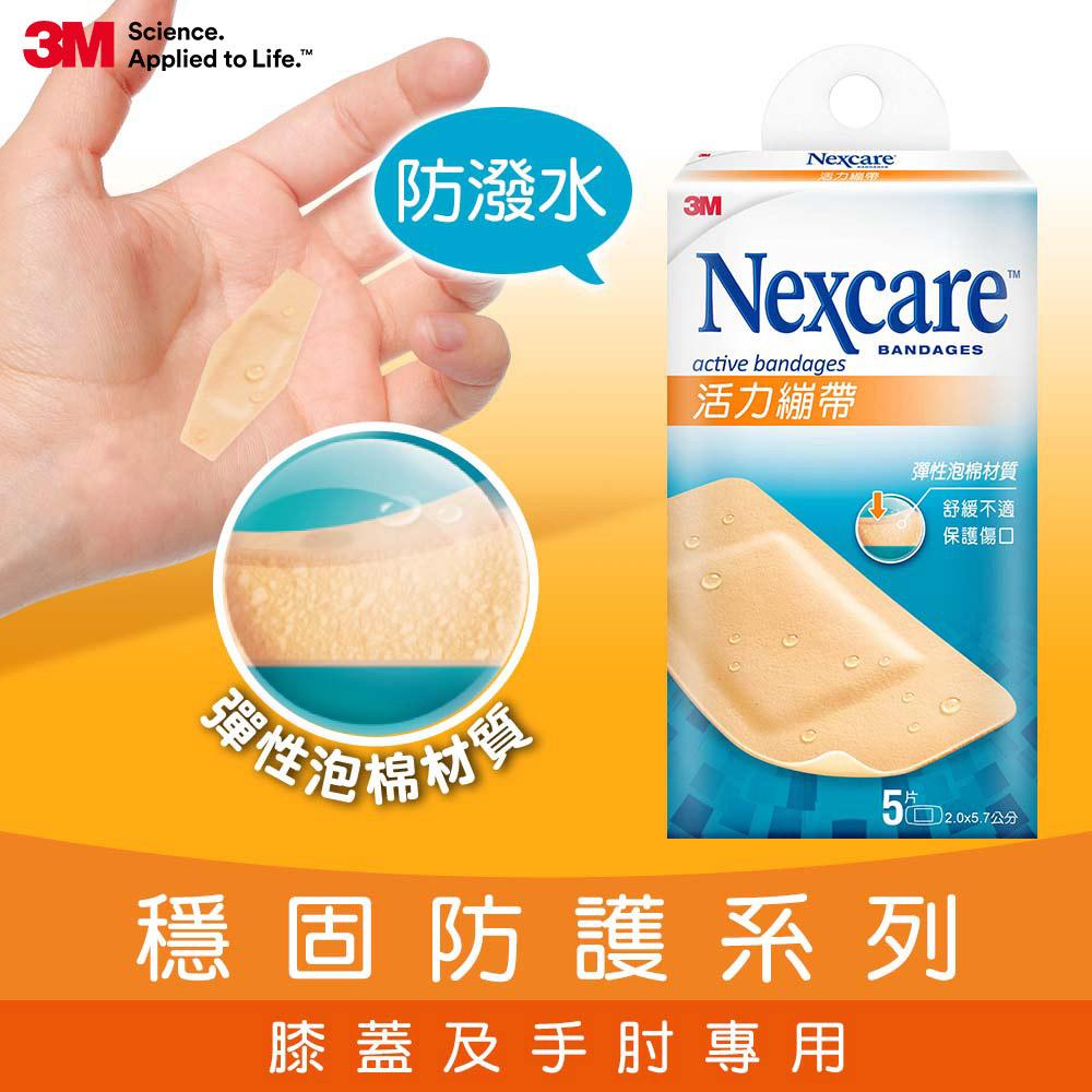 3M Nexcare 活力繃帶 OK繃 膝蓋與手肘專用5片包 A505
