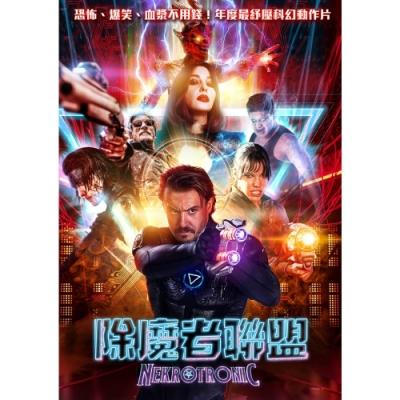 除魔者聯盟 DVD