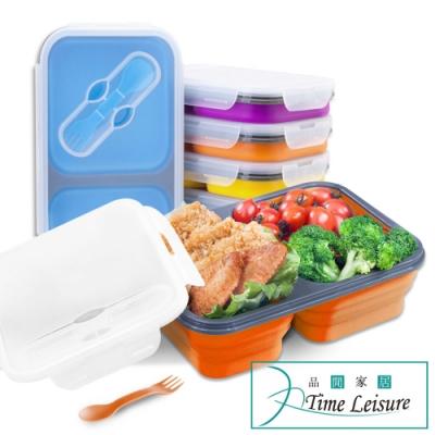 Time Leisure 可微波食品級二格矽膠折疊收納便當盒