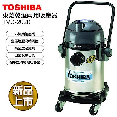 TOSHIBA東芝 乾濕吸塵器(TVC-2020)