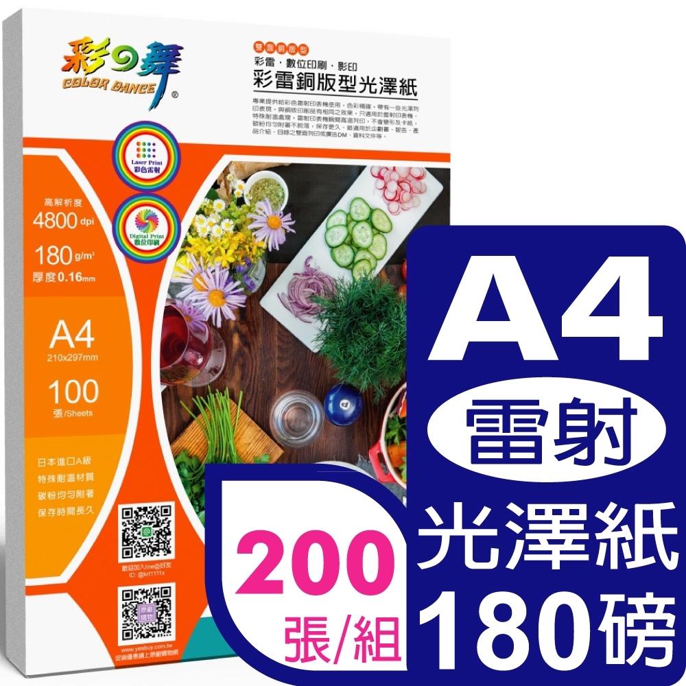 彩之舞 180g A4 彩雷銅版型光澤紙HY-AL203*2包(雙面列印)