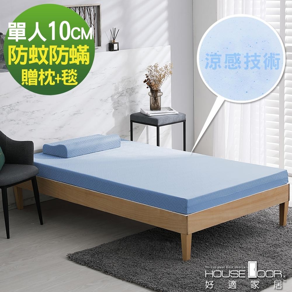 House Door 天然防蚊防螨10cm藍晶靈涼感記憶床墊全配組-單人3尺