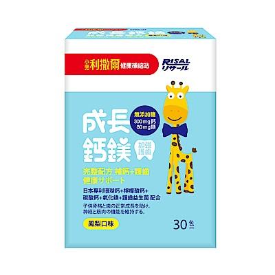 【小兒利撒爾】成長鈣鎂 加強護齒配方(鳳梨口味/30包/盒)