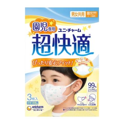 超快適 幼兒園專用醫用口罩(3入/包)
