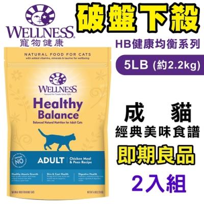 WELLNESS寵物健康-Healthy Balance健康均衡-成貓經典美味食譜 5LBS/2.26KG (效期:2020/12/26)X2包組