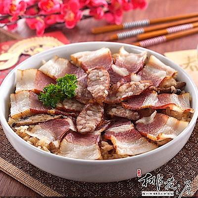 桃花源餐廳 湖南雙臘蒸八寶(700g/入)