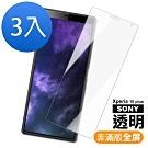 SONY Xperia10 plus非滿版鋼化玻璃膜 手機保護貼-超值3入組