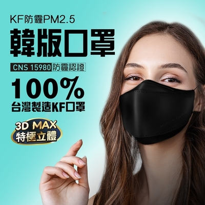 【U-MASK】韓版KF防霾PM2.5立體口罩-尊爵黑(成人,3入/袋)