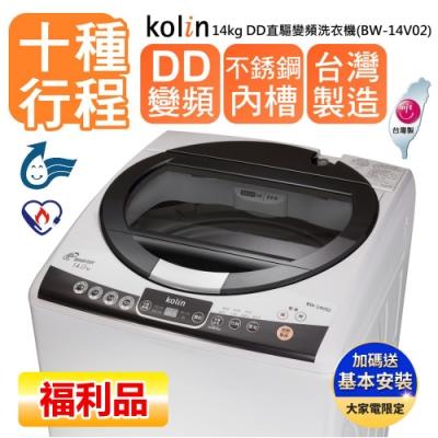 【福利品 Kolin 歌林】 14KG DD直驅變頻直立式洗衣機 BW-14V02 (送基本運送+安裝+舊機回收)/14公斤