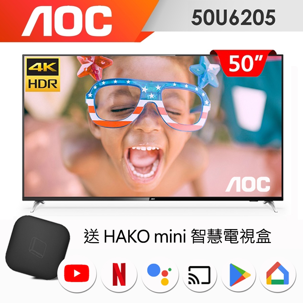 AOC 50型 4K HDR聯網液晶顯示器+視訊盒 50U6205【不含安裝】