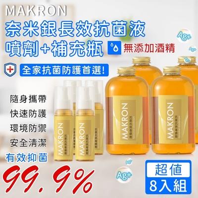 MAKRON 奈米銀長效抗菌液噴劑100ml4入組+補充瓶4入組-超值8入/組