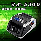 大當家 BS-5300 點驗鈔機 點鈔機 驗鈔機 數鈔機 鈔票機 銀行等級 新台幣 人民幣