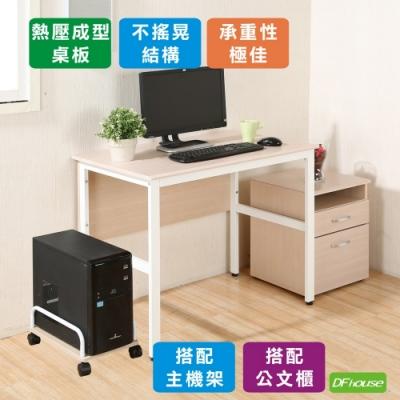 《DFhouse》頂楓90公分電腦辦公桌+主機架+活動櫃-楓木色 90*60*76