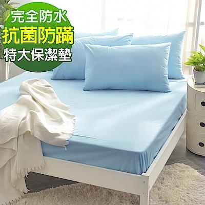 Ania Casa 完全防水 水漾藍 特大床包式保潔墊 日本防蹣抗菌 採3M防潑水技術