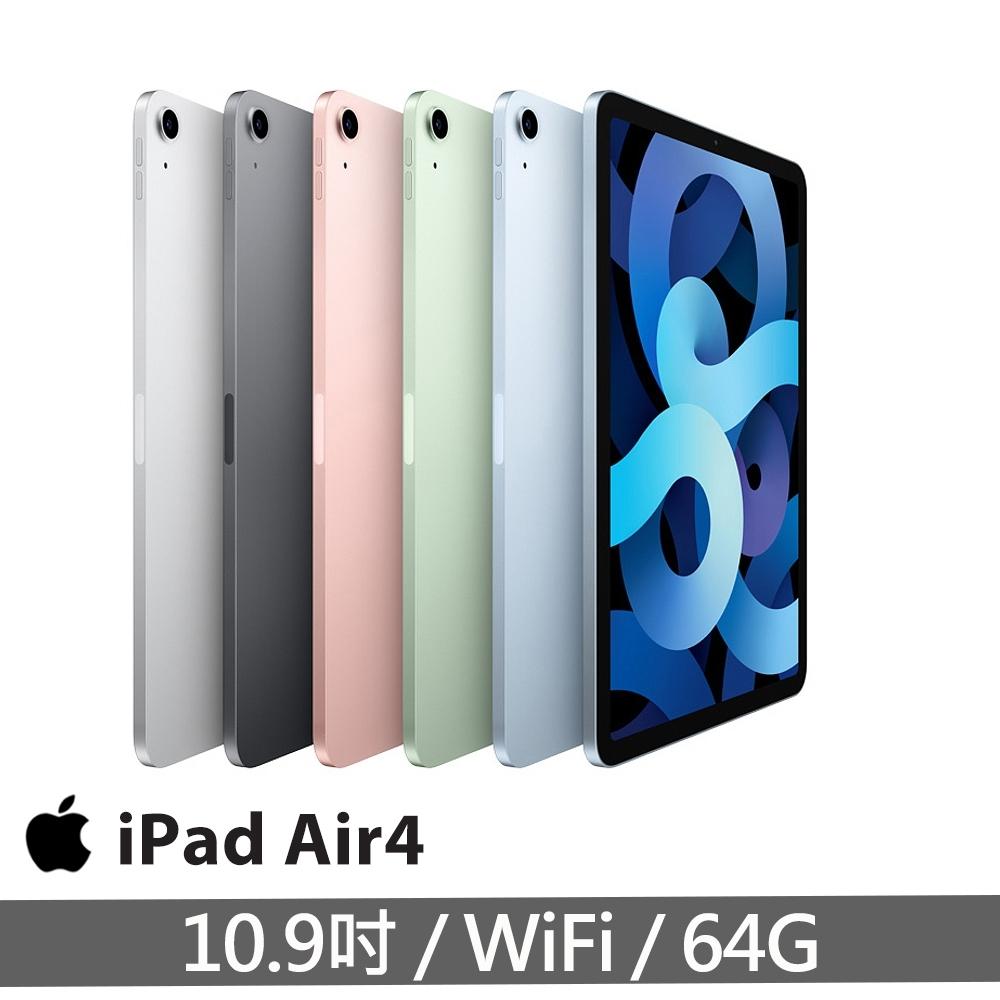 (限時下殺) 2020 Apple iPad Air 4 10.9吋 64G WiFi 平板電腦