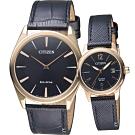 CITIZEN 星辰 對錶(AR3073-06E+EU6078-09E)
