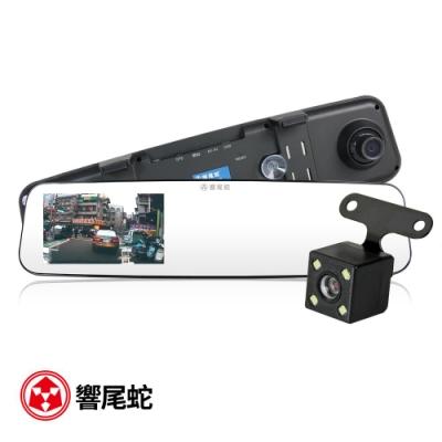 響尾蛇 M5 PLUS 雙鏡頭款 4.5吋大螢幕 後視鏡行車紀錄器-快