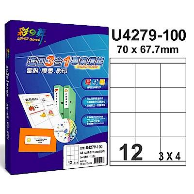 彩之舞 【U4279-100】 A4 3合1 12格(3x4) 標籤紙 300張