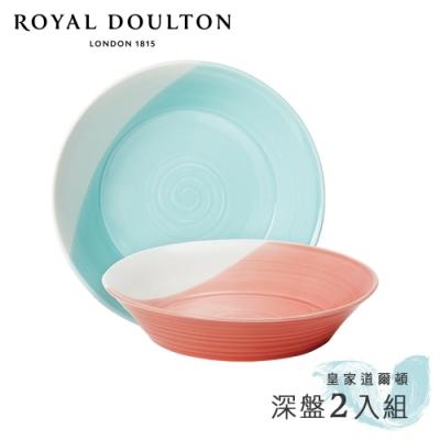Royal Doulton皇家道爾頓 1815 恆采系列 萬用深盤2入組