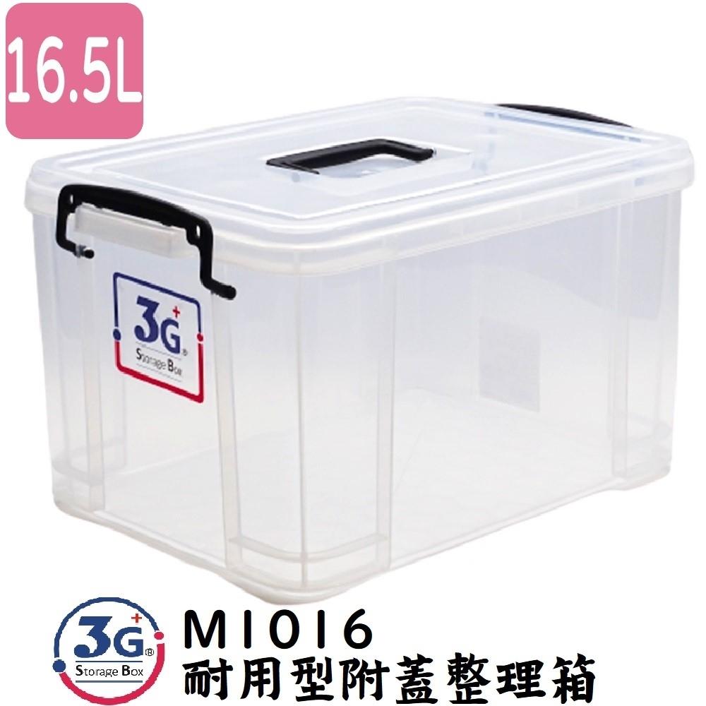 3G+ Storage Box M1016耐用型附蓋整理箱16.5L(1入) 多用途收納整理箱 日式強固型 可疊式收納箱 PP收納箱 掀蓋塑膠透明整理箱 防潮收納箱 玩具收納箱 寵物箱 手提整理箱