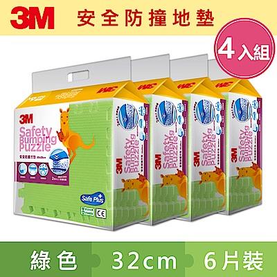 3M 兒童安全防撞地墊32cm箱購超值組 (黃色x24片/約0.7坪)