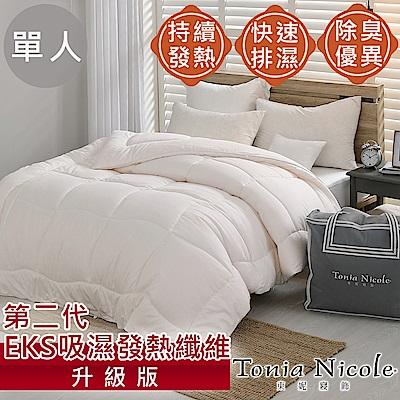 Tonia Nicole東妮寢飾 日本EKS Hyper除臭發熱被(單人)