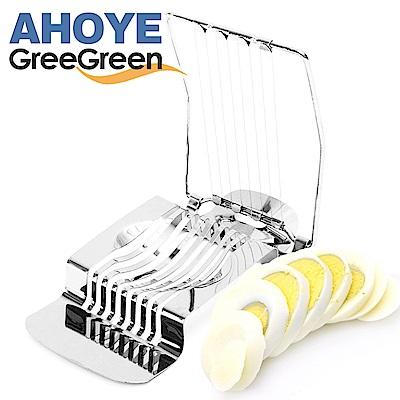 GREEGREEN 水煮蛋切片器(快)