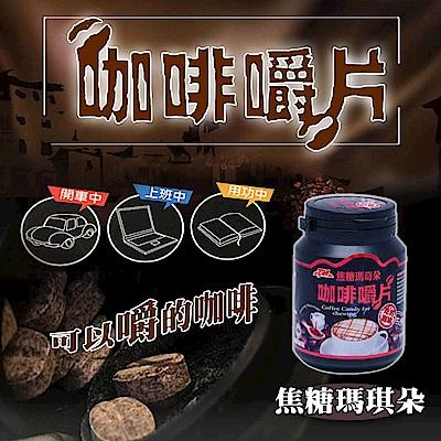 TM 咖啡嚼片-焦糖瑪奇朵(80g)