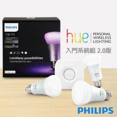 【飛利浦 PHILIPS LIGHTING】Hue無線智慧照明_入門系統組 2.0