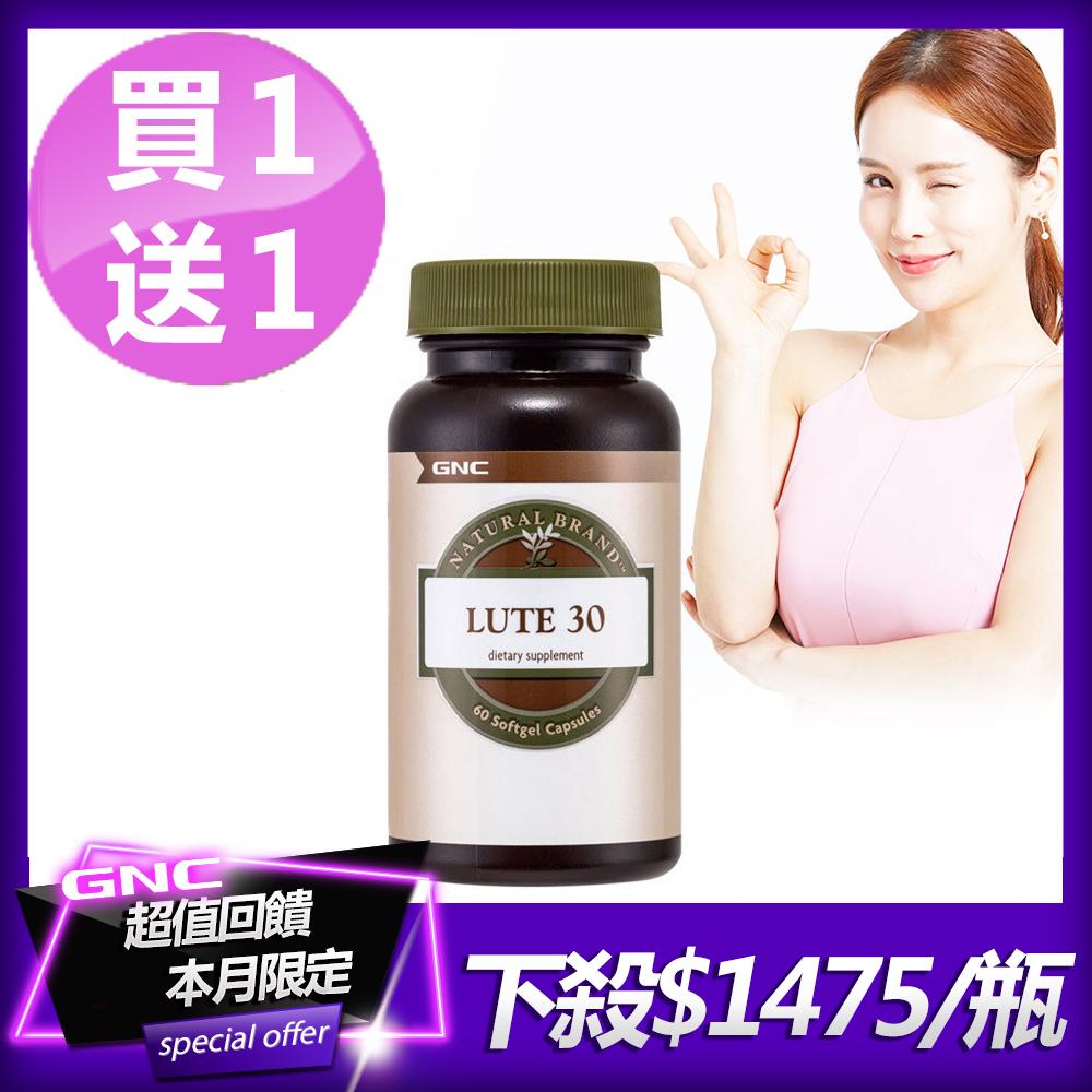 GNC健安喜 買1送1 優視30膠囊食品 60顆/瓶