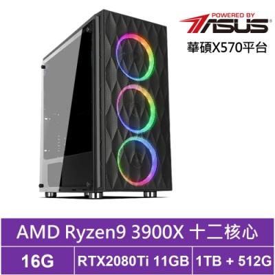 華碩X570平台[白龍飛將]R9十二核RTX2080Ti獨顯電玩機
