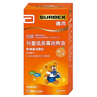 亞培Abbott適沛兒童成長專用魚油60顆/盒