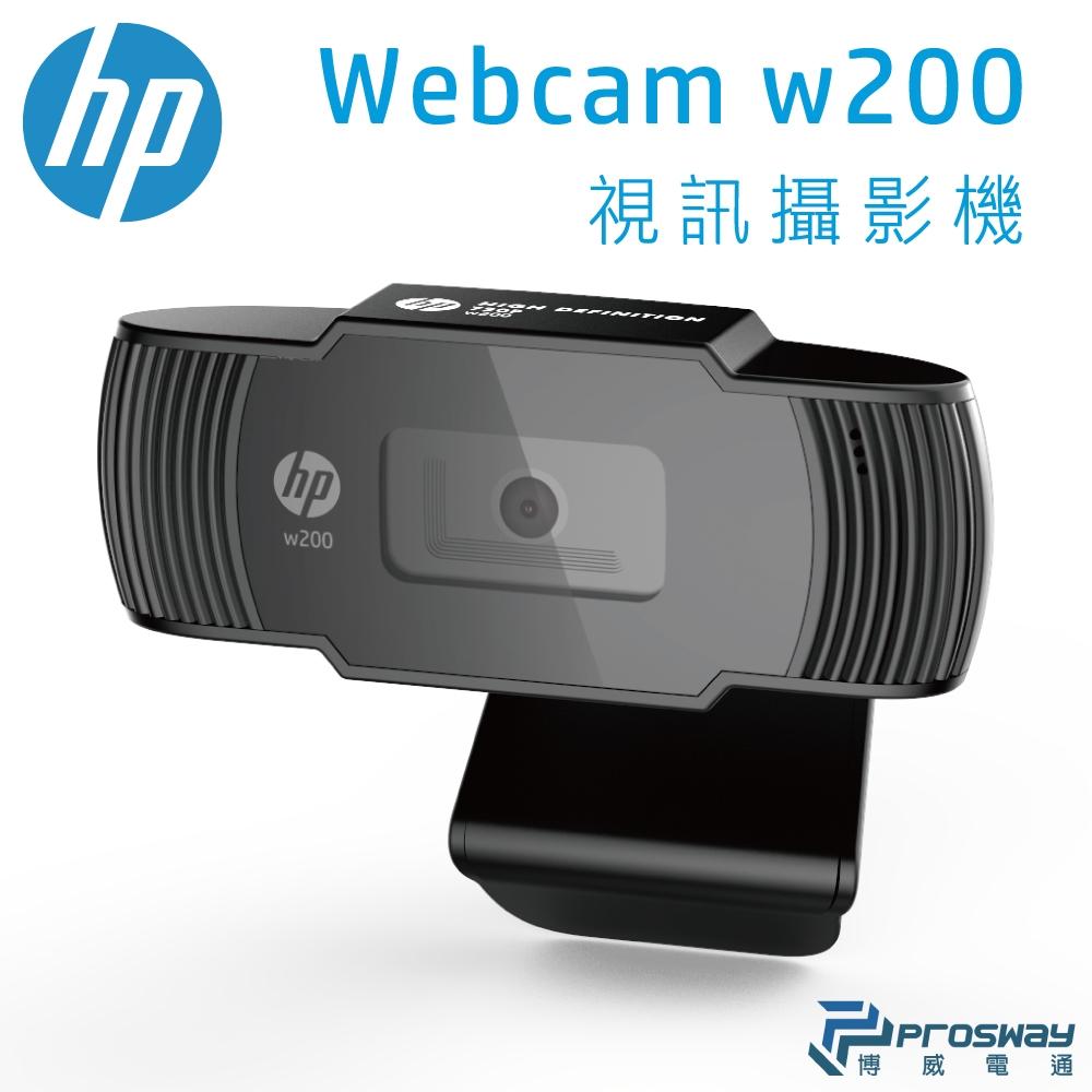 【HP 惠普】Webcam w200 視訊攝影機(百萬畫素 隨插即用 數量麥克風 高清畫質 180°調整)