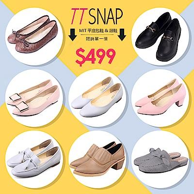 【時時樂最低價】TTSNAP熱銷MIT平底包鞋&跟鞋(8款)