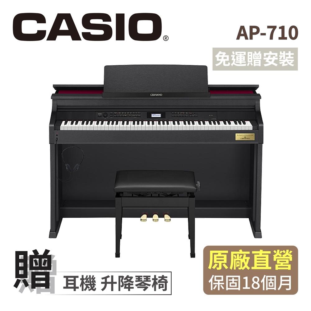 CASIO卡西歐原廠直營CELVIANO頂級音質數位鋼琴AP-710BK-S100