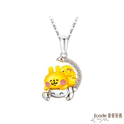 J code真愛密碼金飾 卡娜赫拉的小動物-星座天蠍黃金/純銀墜子 送項鍊