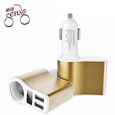 Sense神速 雙USB數據顯示金屬車用充 (5V 3.1A)