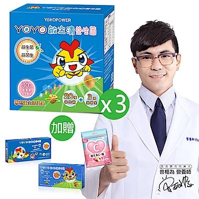 悠活原力 YOYO敏立清益生菌-黃金奇異果多多X3(30條/盒)