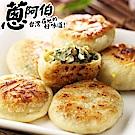 蔥阿伯 薄皮招牌蔥肉餡餅(20顆/包,共三包)